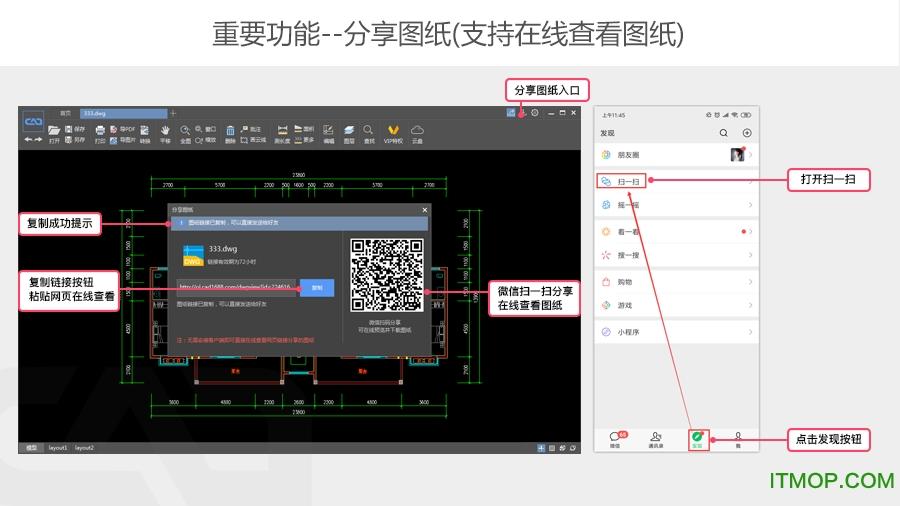 快速CAD-快速看图、轻松画图软件