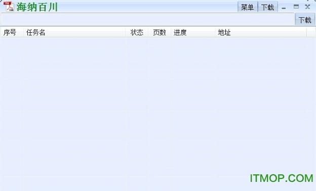 道客巴巴文档下载器2019