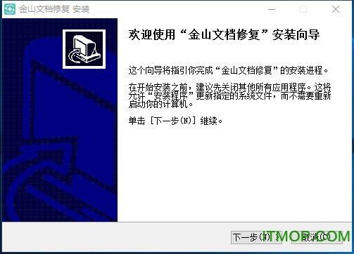 金山文档修复龙8国际娱乐唯一官方网站