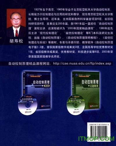 自动控制原理第五版 胡寿松pdf电子版 0
