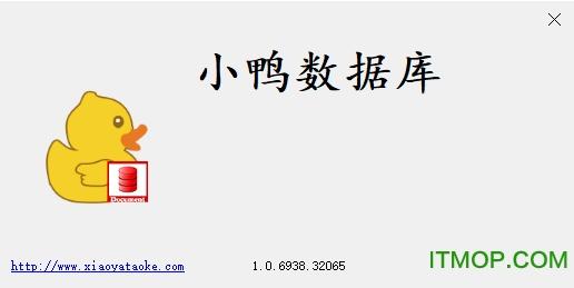 小鸭电商数据库 v1.0.6938.32065 龙8娱乐平台 0