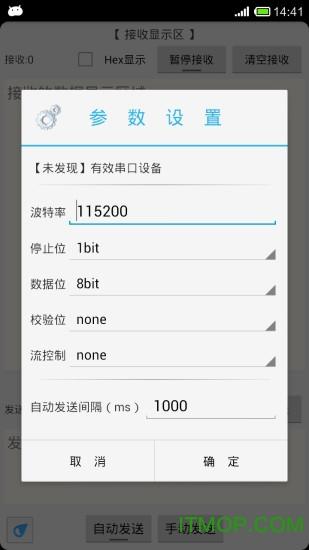 串口助手 v1.4 安卓版 1