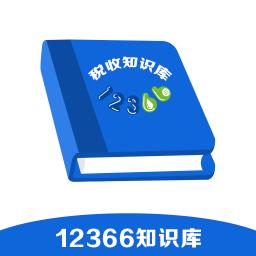 12366税收知识库