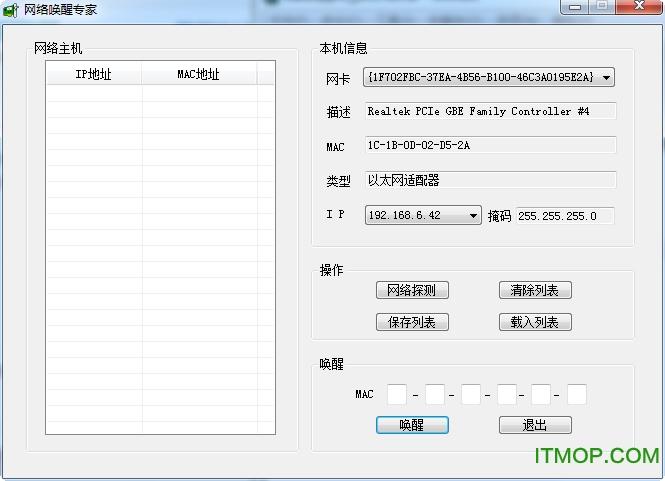 网络唤醒专家 v1.5 绿色版 0