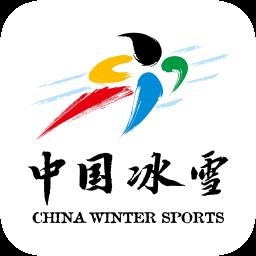 中国冰雪手机客户端
