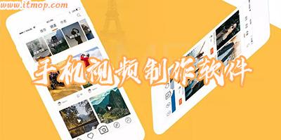 视频制作app