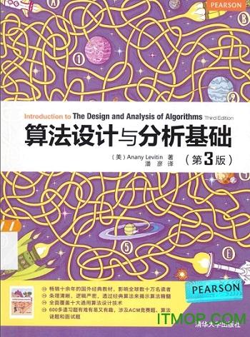 算法设计与分析基础第三版pdf