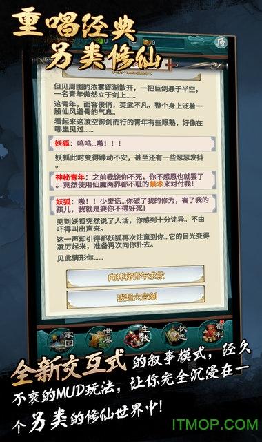 微信小游戏真武修仙纪 v1.0.1 安卓最新版 0