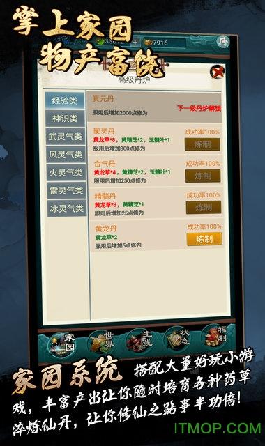 微信小游戏真武修仙纪 v1.0.1 安卓最新版 1