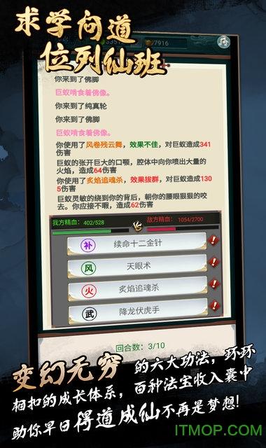 微信小游戏真武修仙纪 v1.0.1 安卓最新版 2