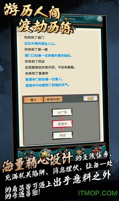 微信小游戏真武修仙纪 v1.0.1 安卓最新版 3