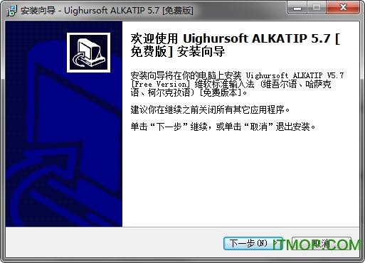 ALKATIP维文输入法 v5.7 龙8娱乐平台 0