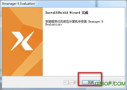xmanager6中文破解版