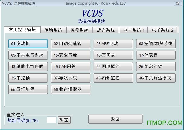 vcds zhs简体中文版