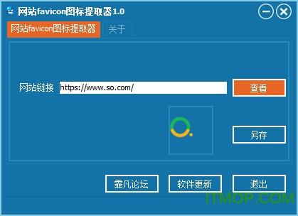 网站favicon图标提取器