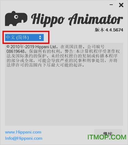 Hippo Animator破解版