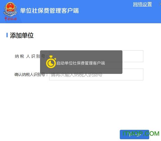 单位社保费管理系统 v1.0.00.1 官方版 0