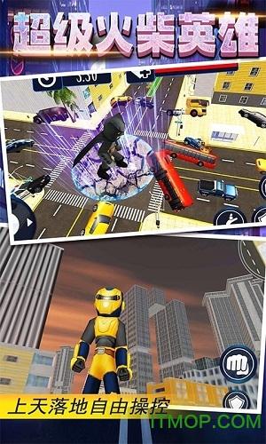 超级火柴英雄 v1.0 安卓版 1