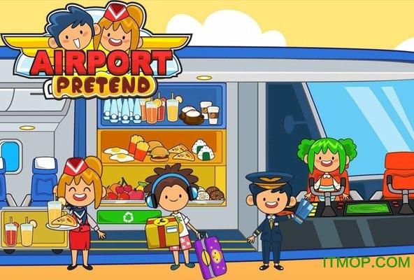 我的模拟机场(My Pretend Airport) v1.6 安卓版 3