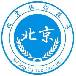 北京预约挂号平台
