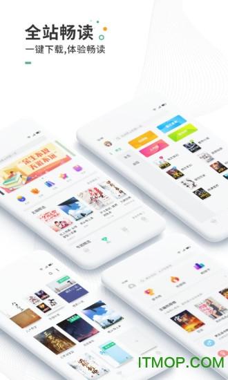 爱看书ios版 v6.6.2 iPhone版 3