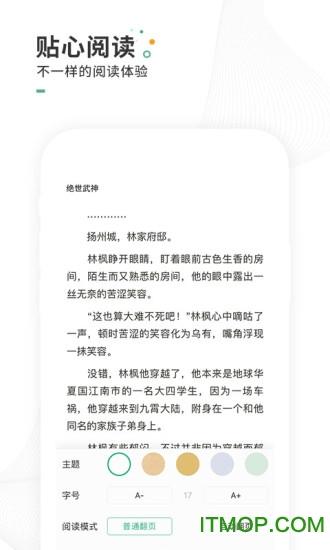 爱看书ios版 v6.6.2 iPhone版 1