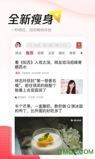 腾讯新闻极速版PC蛋蛋app v1.4.0 iPhone版 4