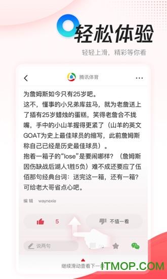 腾讯新闻极速版PC蛋蛋app v1.4.0 iPhone版 3