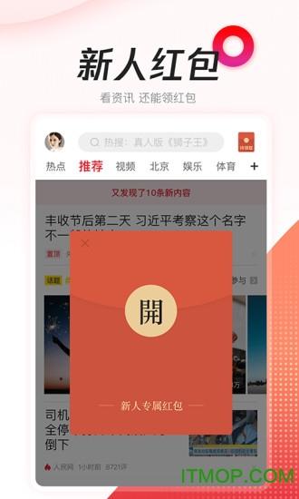 腾讯新闻极速版PC蛋蛋app v1.4.0 iPhone版 1