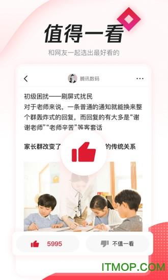 腾讯新闻极速版PC蛋蛋app v1.4.0 iPhone版 0