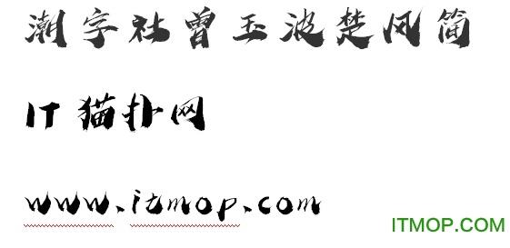 潮字社曾玉波楚风简字体