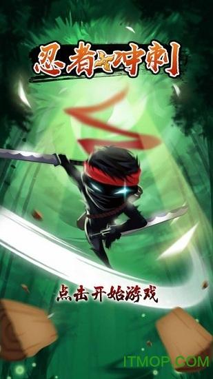 跳跃忍者冲刺(Ninja Dash) v1.3.4 安卓版 2