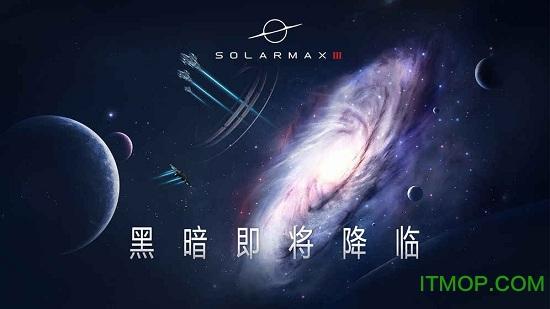 SolarMax3 v0.1.7 安卓版 3