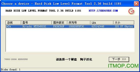 通用万能低级格式化工具 v2.36 绿色汉化版 0