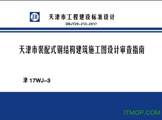 津17WJ-3装配式钢结构建筑施工图设计审查指南