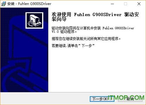 fuhlen富勒G900S键盘驱动 v1.0.7 龙8国际娱乐long8.cc 0