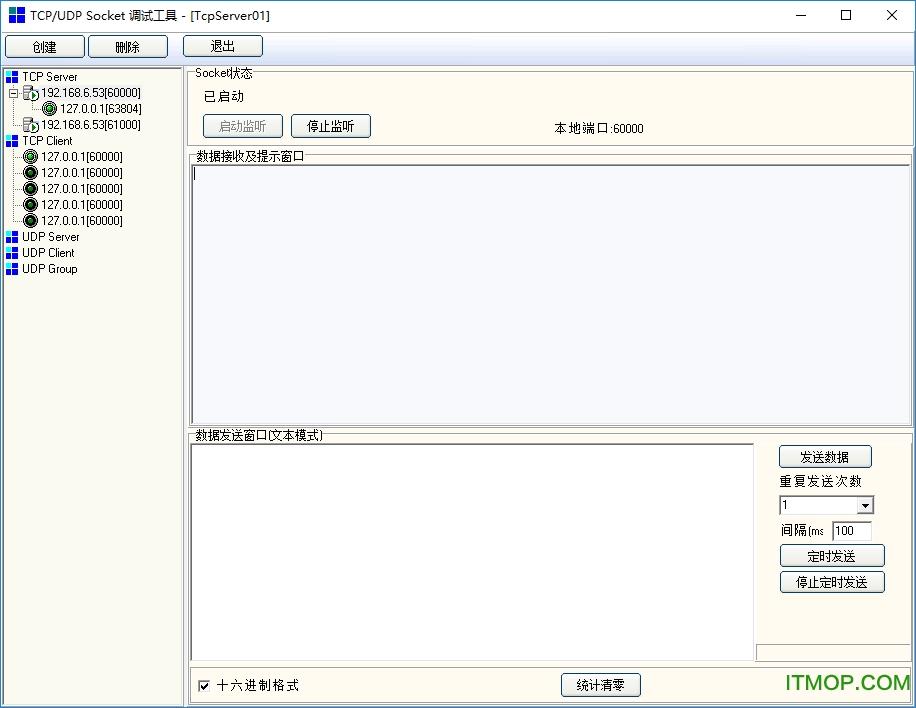 SocketTool(TCP/UDP调试工具) v4.0 绿色版 0