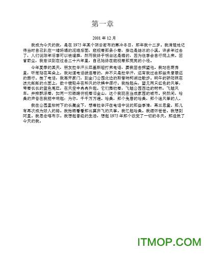 追风筝的人电子版 pdf龙8娱乐平台 0
