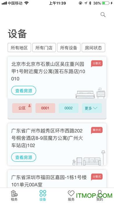 云丁助手 v0.0.11 安卓版 1