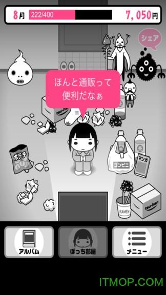 自闭女孩中文版 v1.1.0 安卓版 3