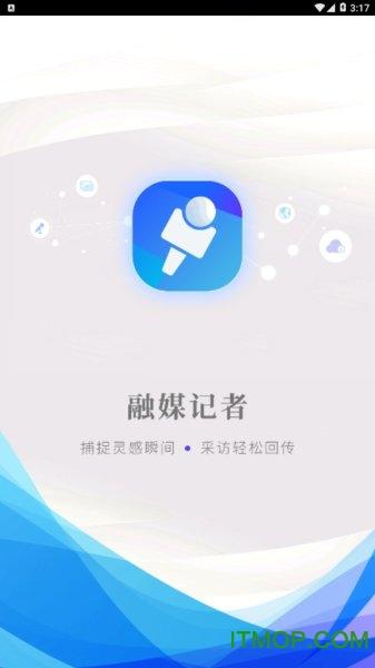 融媒记者 v1.0.23 龙8国际娱乐long8.cc 0