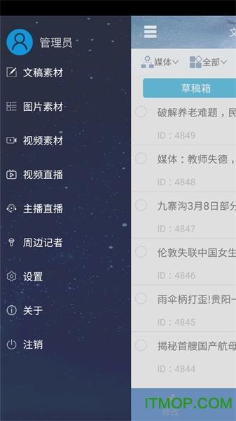 融媒记者 v1.0.23 龙8国际娱乐long8.cc 3
