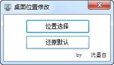 桌面位置修改 v1.0 绿色版 0