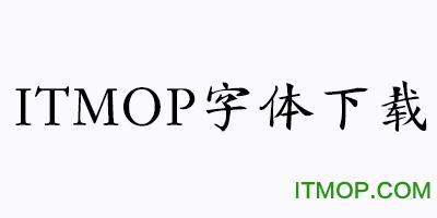 方正字酷堂系列字体下载