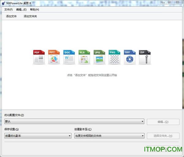 nxpowerlite中文破解版 免费版 0