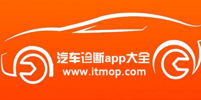 汽车检测软件有哪些?汽车检测app哪个好?汽车检测软件手机版下载