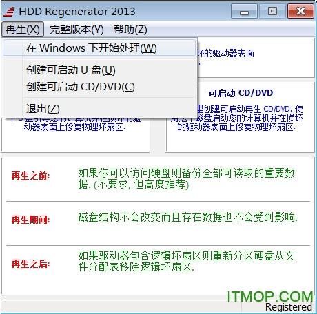 hddreg硬盘修复工具 v2013 汉化破解版 0