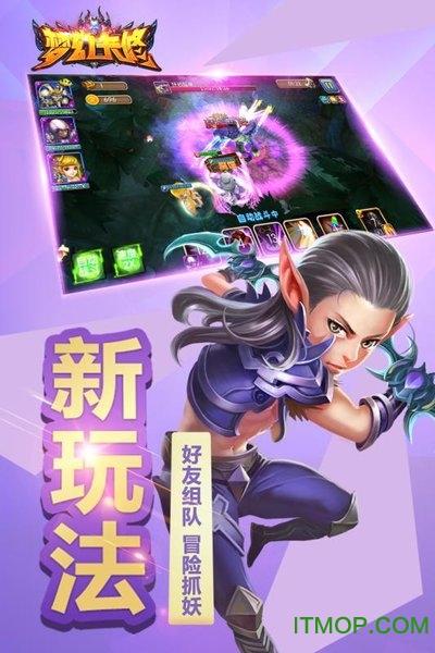 梦幻卡修 v1.2.10 安卓版 2