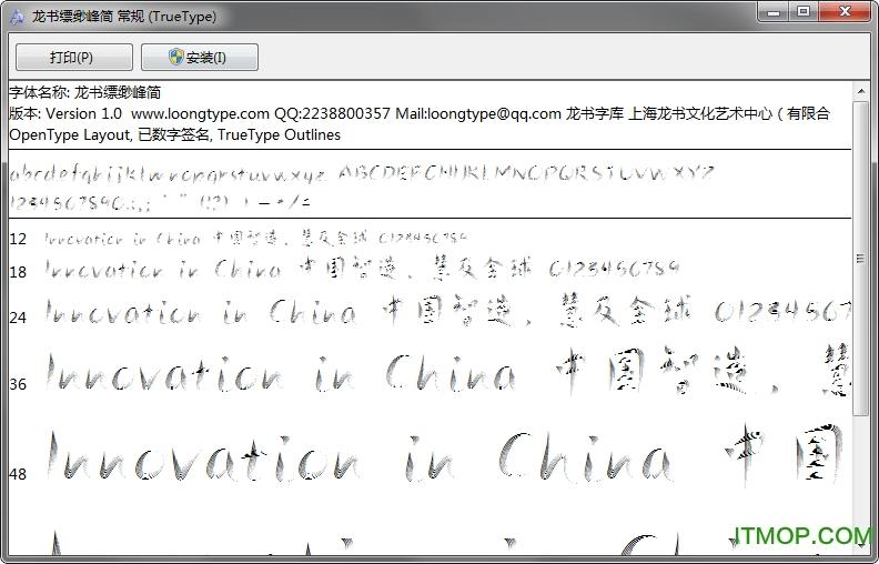 龙书缥缈峰简 免费版 0