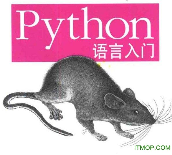 python语言入门pdf